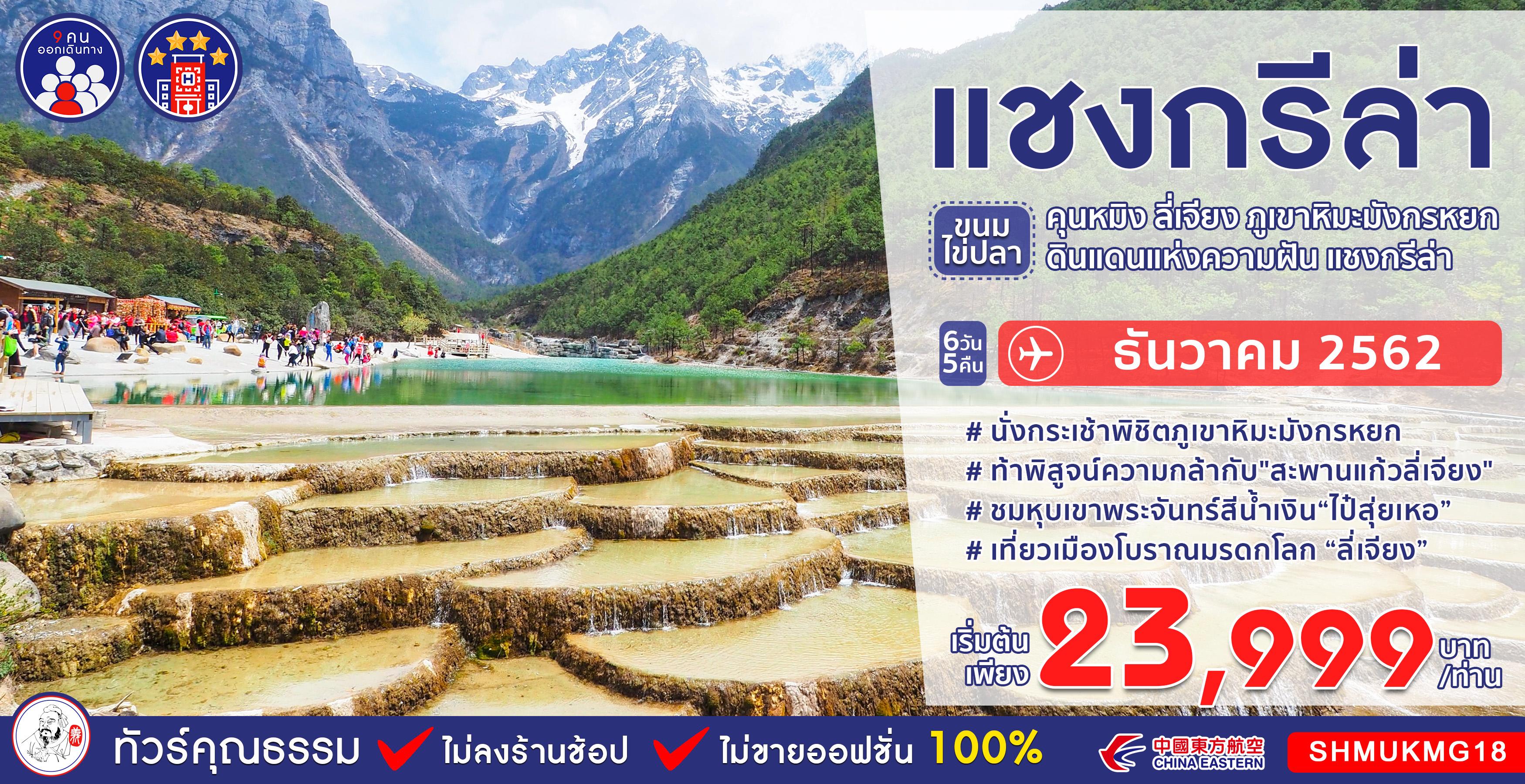 ทัวร์จีน ทัวร์คุณธรรม ทัวร์คุนหมิง...ขนมไข่ปลา ลี่เจียง ภูเขาหิมะมังกรหยก แชงกรีล่า 6 วัน 5 คืน (MU)
