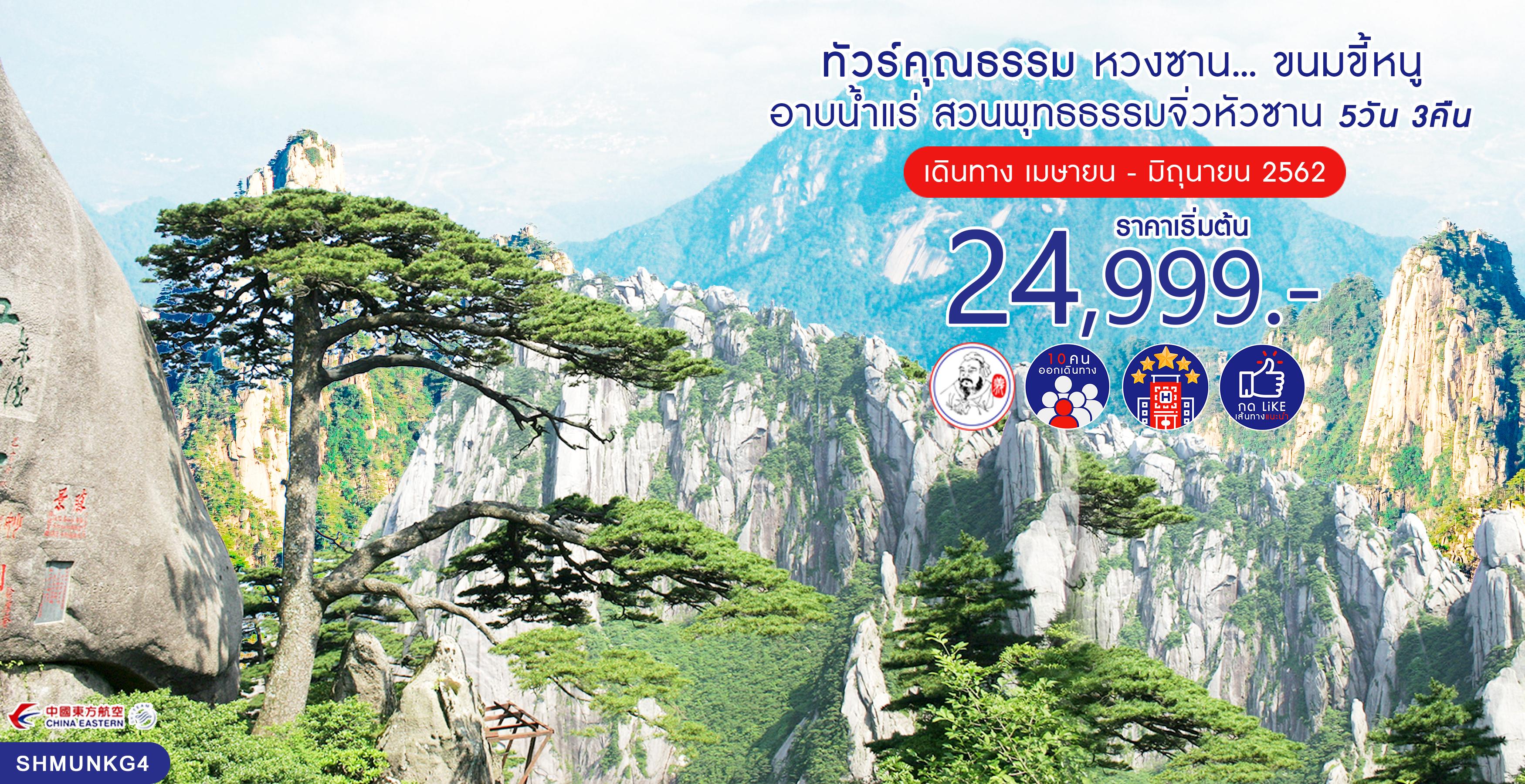 ทัวร์จีน ทัวร์คุณธรรม ทัวร์หวงซาน...ขนมขี้หนู อาบน้ำแร่ สวนพุทธธรรมจิ่วหัวซาน 5 วัน 3 คืน (MU)