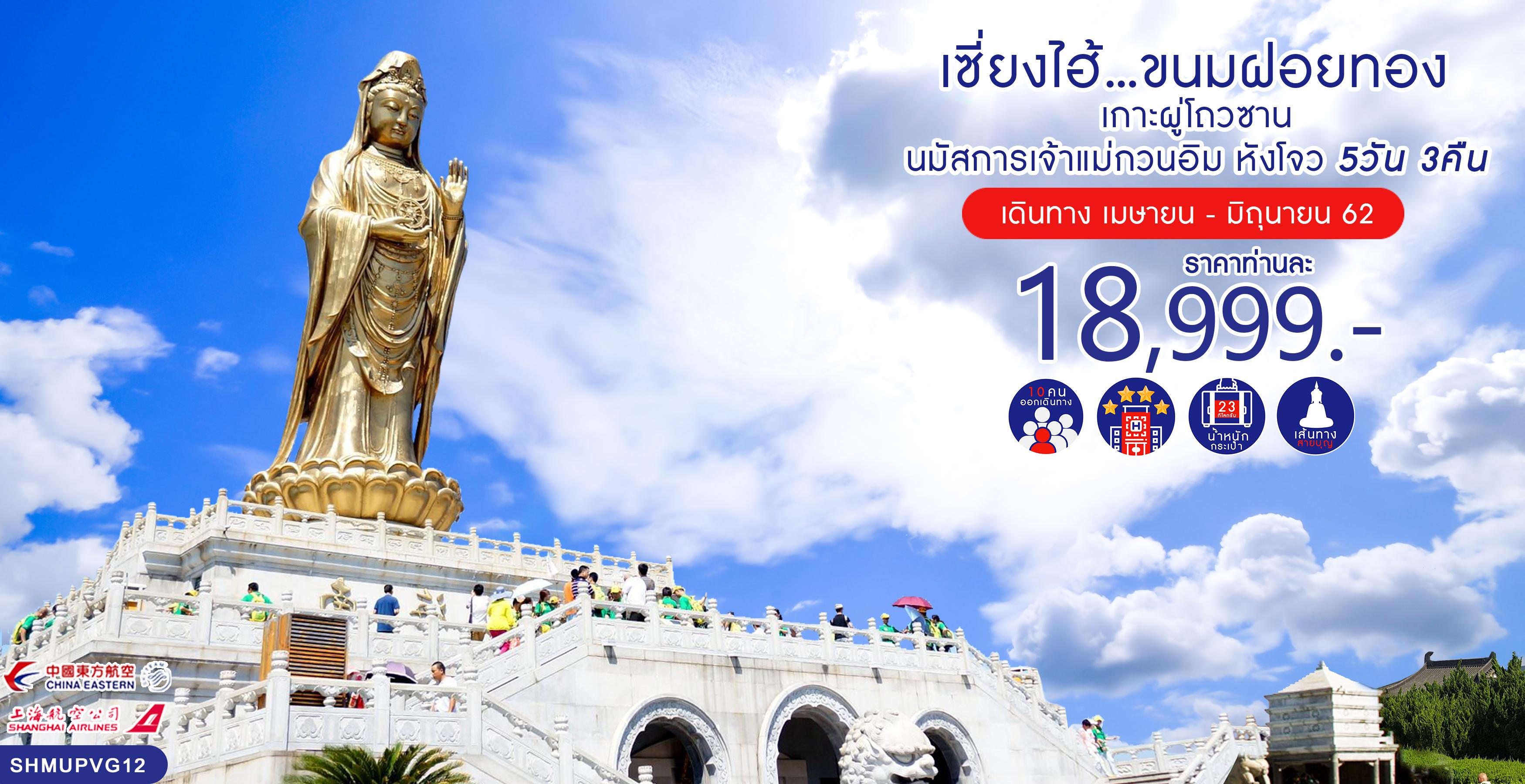 ทัวร์จีน ทัวร์เซี่ยงไฮ้...ขนมฝอยทอง เกาะผู่โถวซาน นมัสการเจ้าแม่กวนอิม หังโจว 5 วัน 3 คืน(MU-FM)