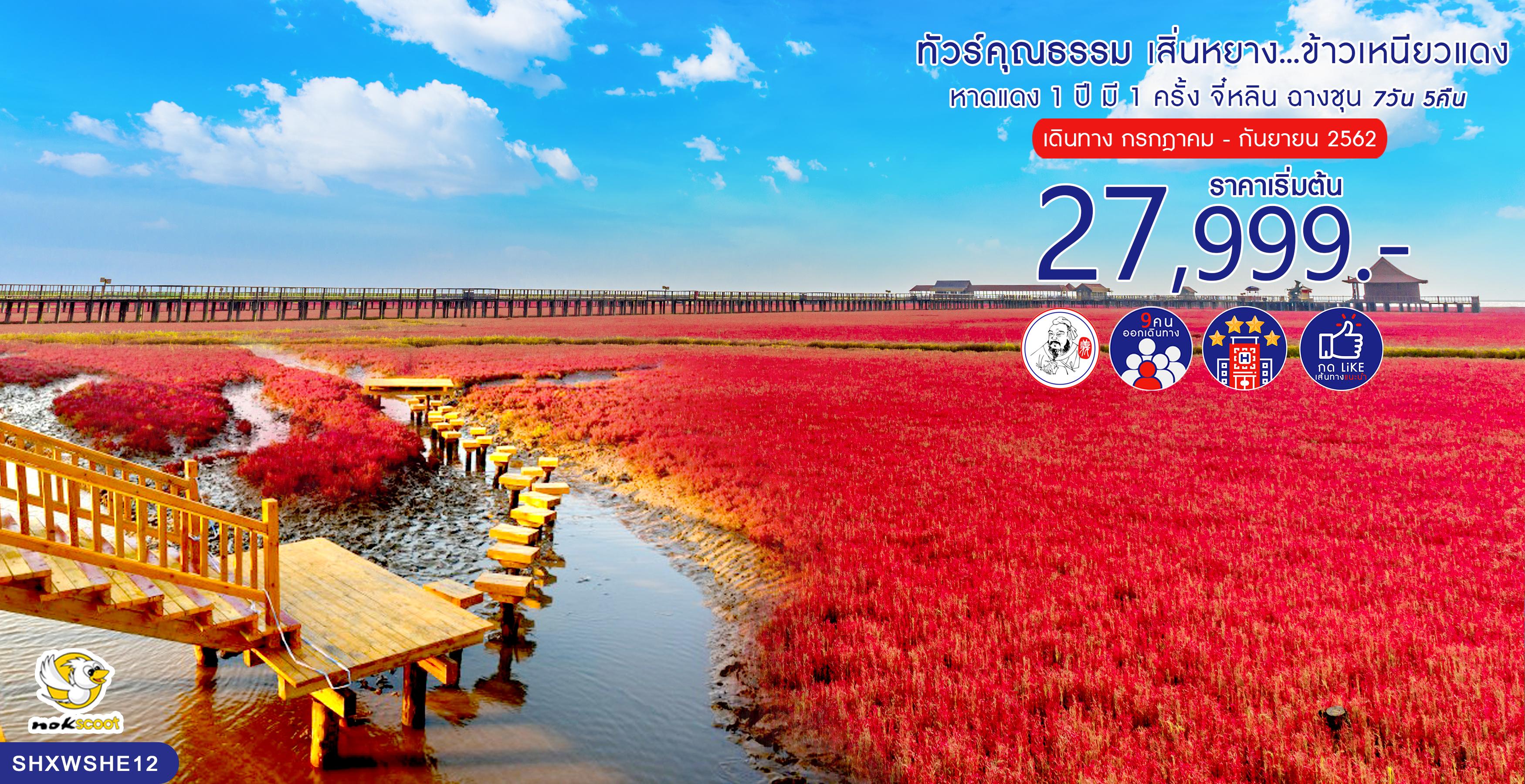 ทัวร์จีน ทัวร์คุณธรรม ทัวร์เสิ่นหยาง...ข้าวเหนียวแดง หาดแดง 1 ปี มี 1 ครั้ง จี๋หลิน ฉางชุน 7 วัน 5 คืน (XW)