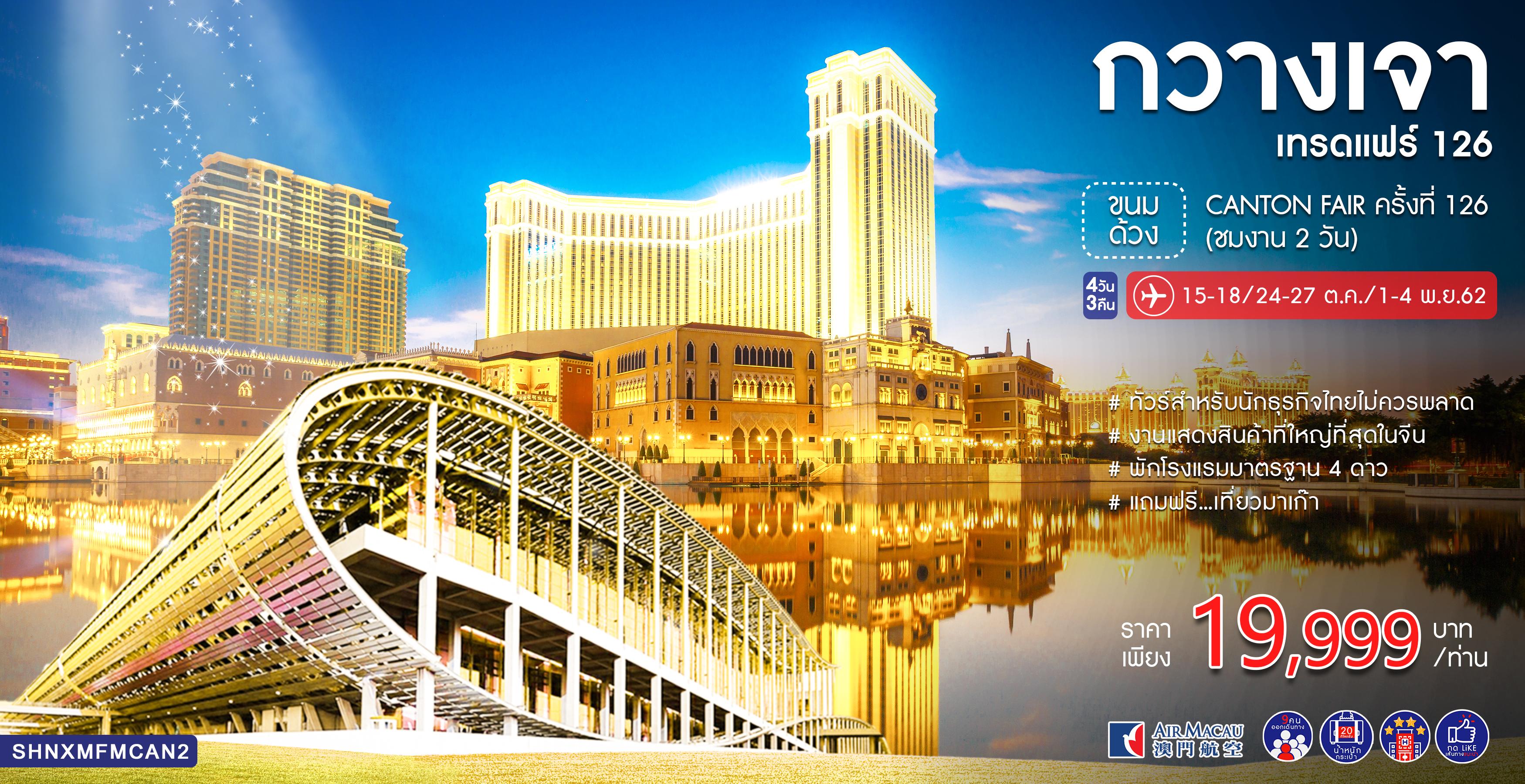 ทัวร์จีน ทัวร์กวางเจาเทรดแฟร์ ขนมด้วง CANTON FAIR ครั้งที่ 126 (ชมงาน 2 วัน) 4 วัน 3 คืน (NX)