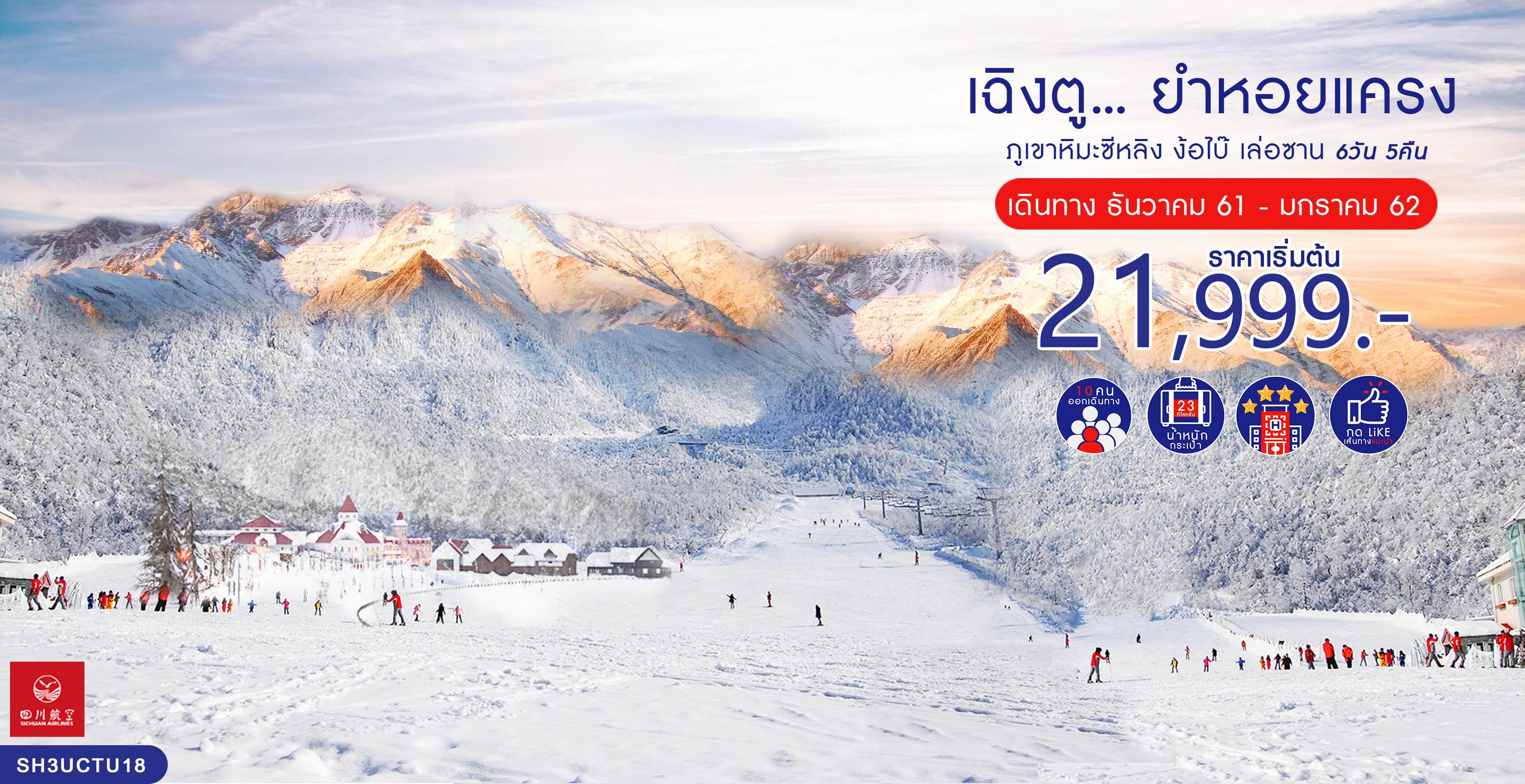 ทัวร์จีน ทัวร์เฉิงตู...ยำหอยแครง ภูเขาหิมะซีหลิง ง้อไบ๊ เล่อซาน 6 วัน 5 คืน (3U)