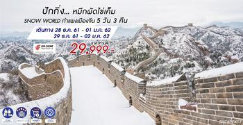 ทัวร์จีน ทัวร์ปักกิ่ง...หมึกผัดไข่เค็ม SNOW WORLD กำแพงเมืองจีน 5 วัน 3 คืน (CA980/979)