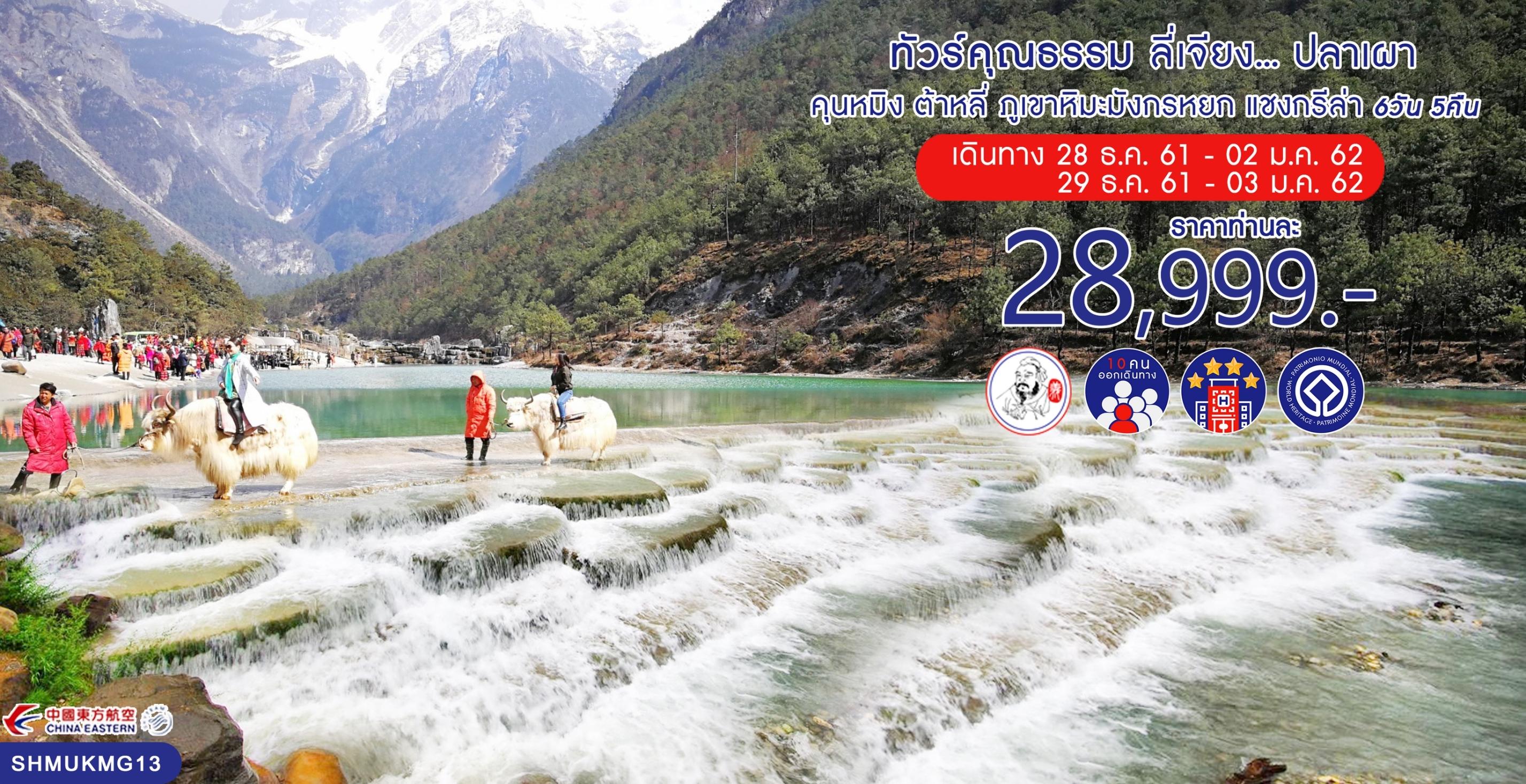 ทัวร์จีน ทัวร์คุณธรรม ทัวร์ลี่เจียง...ปลาเผา คุนหมิง ต้าหลี่ ภูเขาหิมะมังกรหยก แชงกรีล่า 6 วัน 5 คืน (MU)
