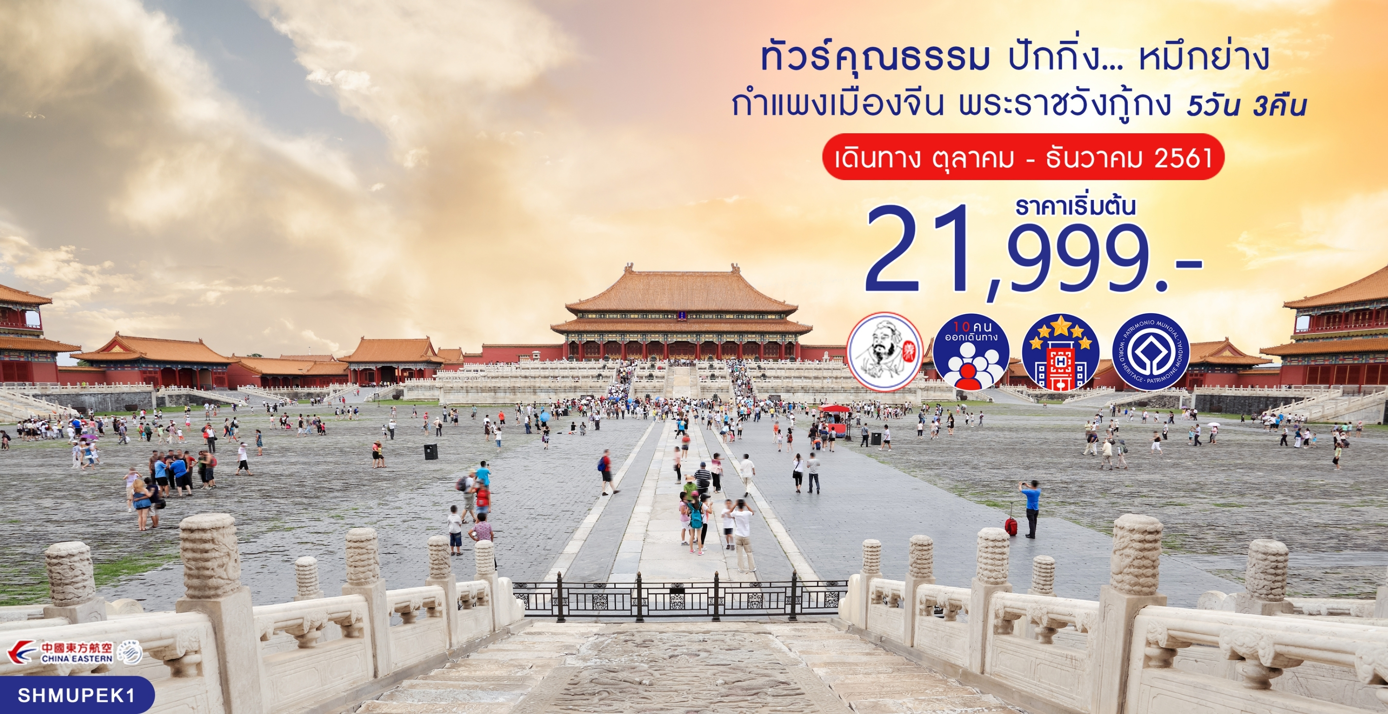 ทัวร์จีน ทัวร์คุณธรรม ทัวร์ปักกิ่ง...หมึกย่าง กำแพงเมืองจีน พระราชวังกู้กง 5 วัน 3 คืน (MU)