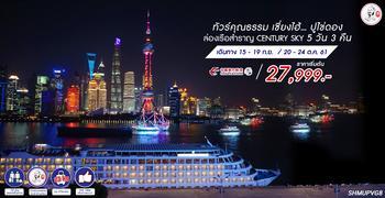 ทัวร์จีน ทัวร์คุณธรรม ทัวร์เซี่ยงไฮ้...ปูไข่ดอง ล่องเรือสำราญ CENTURY SKY 5 วัน 3 คืน (MU)