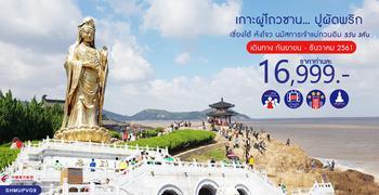 ทัวร์จีน เกาะผู่โถวซาน...ปูผัดพริก ทัวร์เซี่ยงไฮ้ หังโจว นมัสการเจ้าแม่กวนอิม 5 วัน 3 คืน (MU/FM)