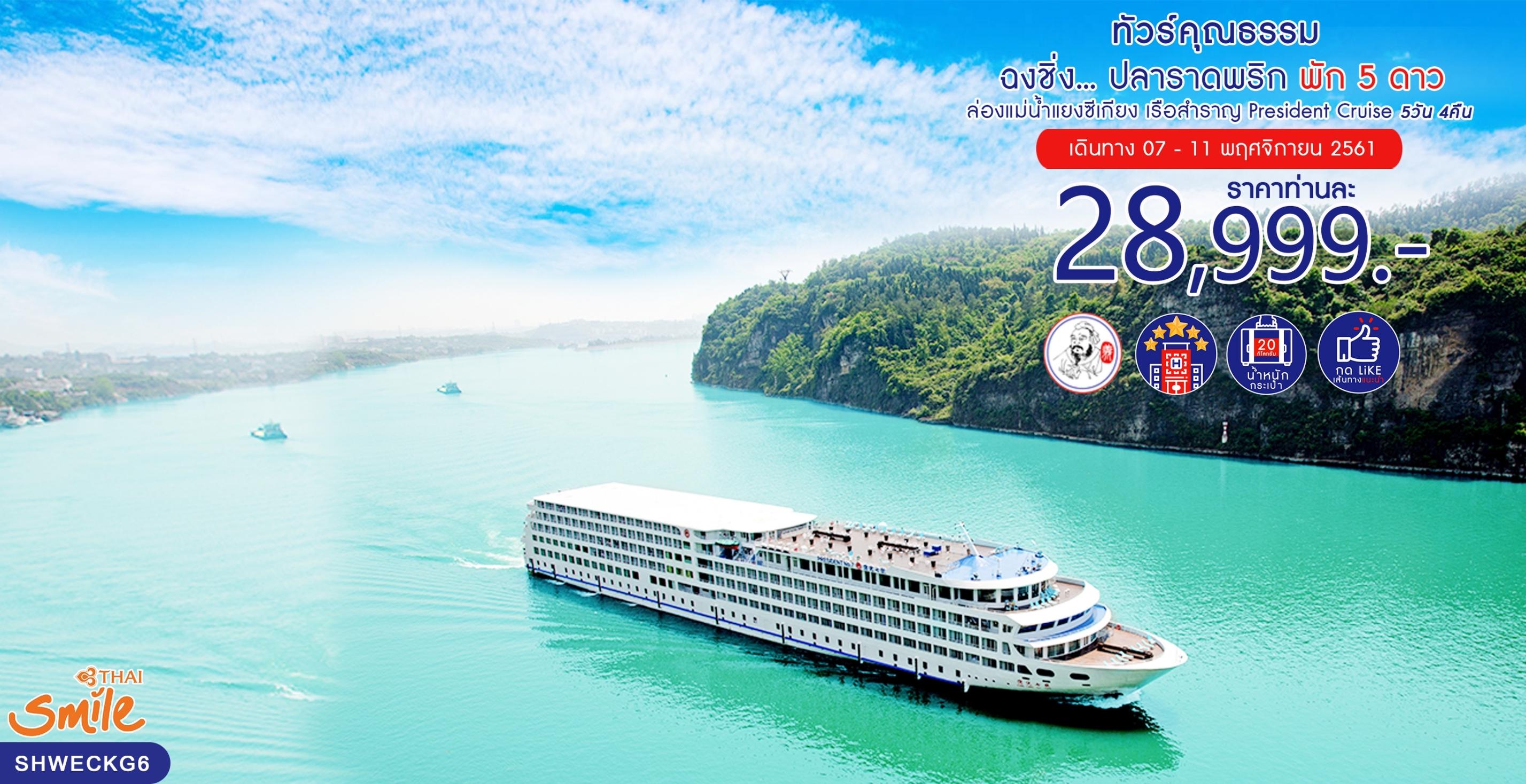ทัวร์จีน ทัวร์คุณธรรม ทัวร์ฉงชิ่ง...ปลาราดพริก ล่องแม่น้ำแยงซีเกียง เรือสำราญ President Cruise 5 วัน 4 คืน (WE)