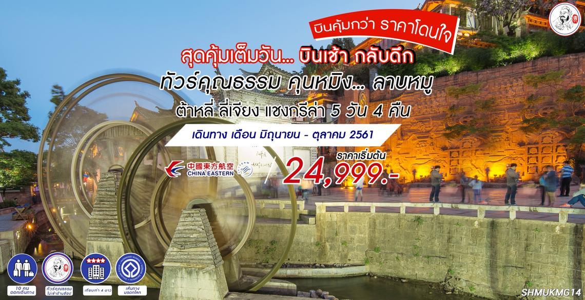 ทัวร์คุณธรรม คุนหมิง…ลาบหมู ต้าหลี่ ลี่เจียง แชงกรีล่า 5 วัน 4 คืน (MU)