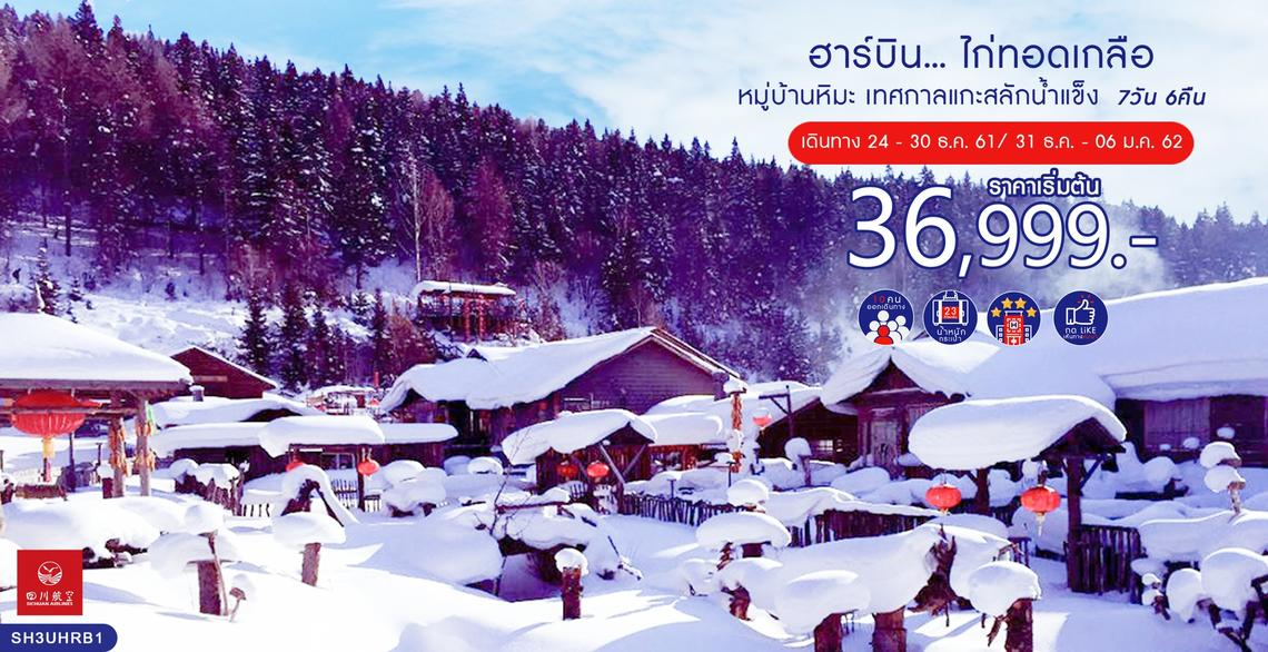 ฮาร์บิน...ไก่ทอดเกลือ หมู่บ้านหิมะ เทศกาลแกะสลักน้ำแข็ง 7 วัน 6 คืน (3U)