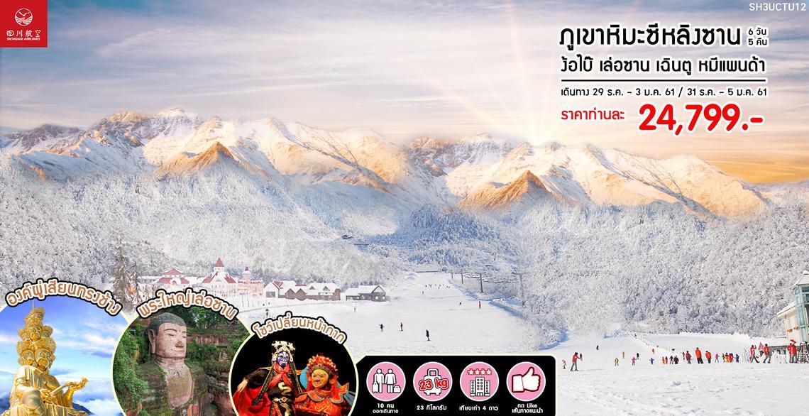 ภูเขาหิมะซีหลิงซาน ง้อไบ๊ เล่อซาน เฉินตู หมีแพนด้า 6 วัน 5 คืน (3U)