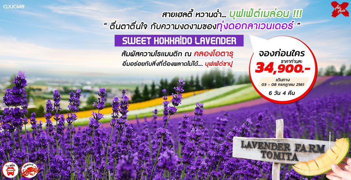 ทัวร์ญี่ปุ่น SWEET HOKKAIDO LAVENDER 6D4N (XJ)