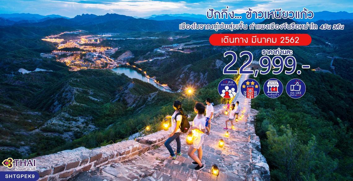 ทัวร์จีน ปักกิ่ง...ข้าวเหนียวแก้ว เมืองโบราณกู๋เป่ยสุ่ยเจิ้น กำแพงเมืองจีนซือหม่าไถ 4 วัน 3 คืน (TG)
