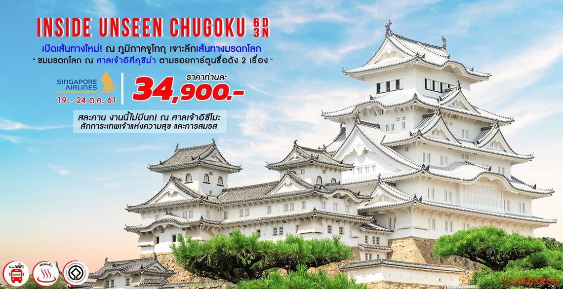 CLSQHK63  ทัวร์ญี่ปุ่น INSIDE UNSEEN CHUGOKU 6D3N (SQ)