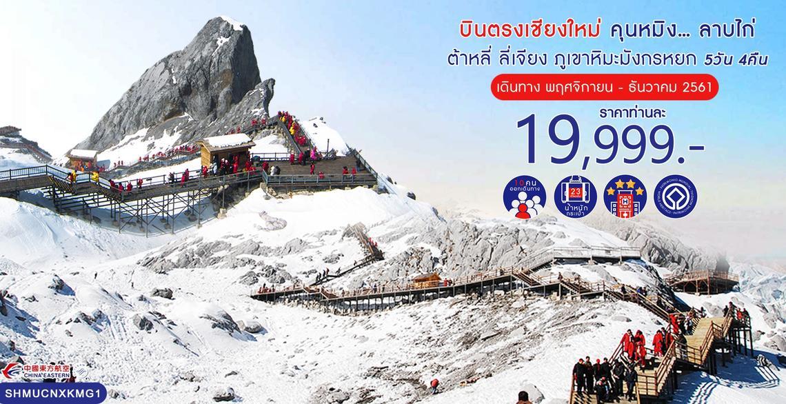 ทัวร์จีน บินตรงเชียงใหม่ ทัวร์คุนหมิง...ลาบไก่ ต้าหลี่ ลี่เจียง ภูเขาหิมะมังกรหยก 5 วัน 4 คืน (MU)