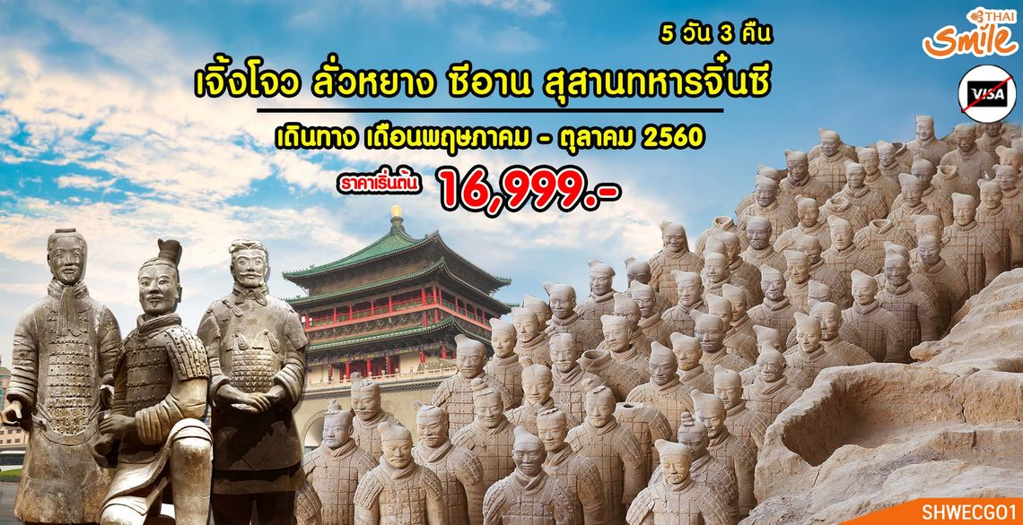 เจิ้งโจว ลั่วหยาง ซีอาน สุสานทหารจิ๋นซี 5 วัน 3 คืน