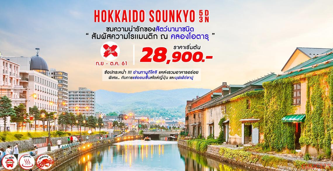 ทัวร์ญี่ปุ่น HOKKAIDO SOUNKYO 5D3N (XJ)