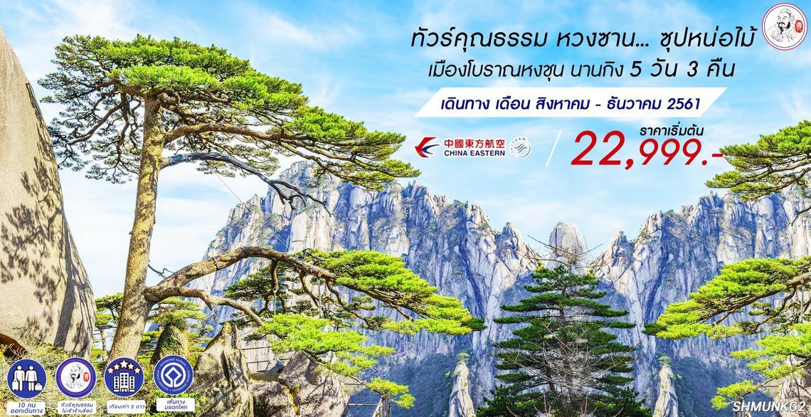 ทัวร์จีน ทัวร์คุณธรรม ทัวร์หวงซาน...ซุปหน่อไม้ เมืองโบราณหงชุน นานกิง 5 วัน 3 คืน (MU)