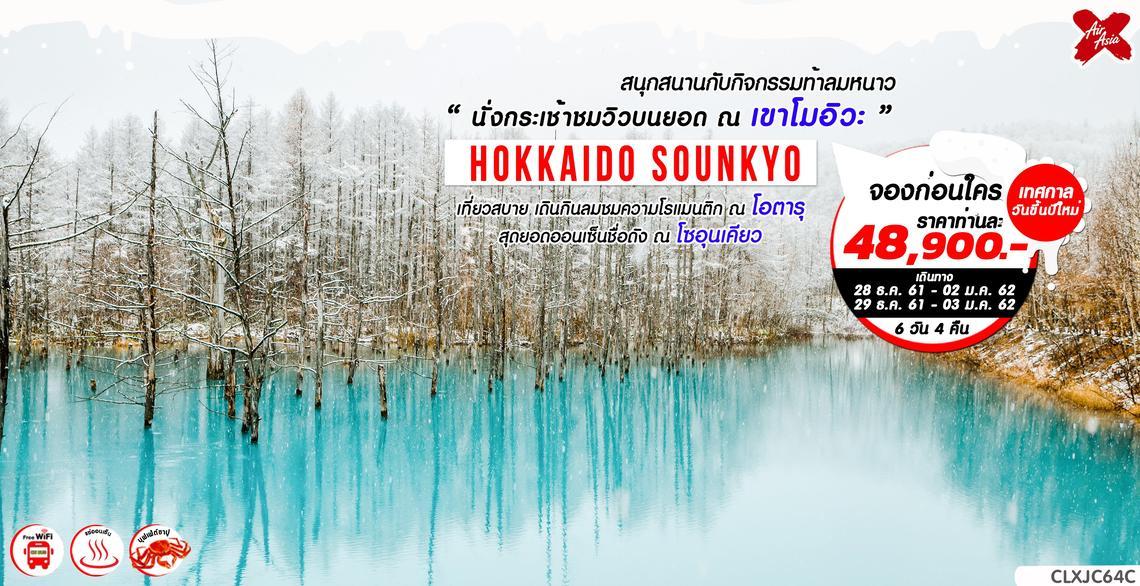 ทัวร์ญี่ปุ่น HOKKAIDO SOUNKYO 6D 4N (XJ)
