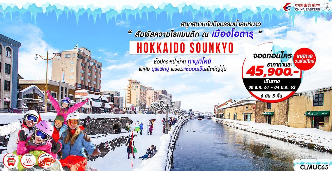 ทัวร์ญี่ปุ่น HOKKAIDO SOUNKYO 6D5N (MU)