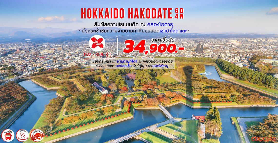 ทัวร์ญี่ปุ่น HOKKAIDO HAKODATE 6D4N (XJ)