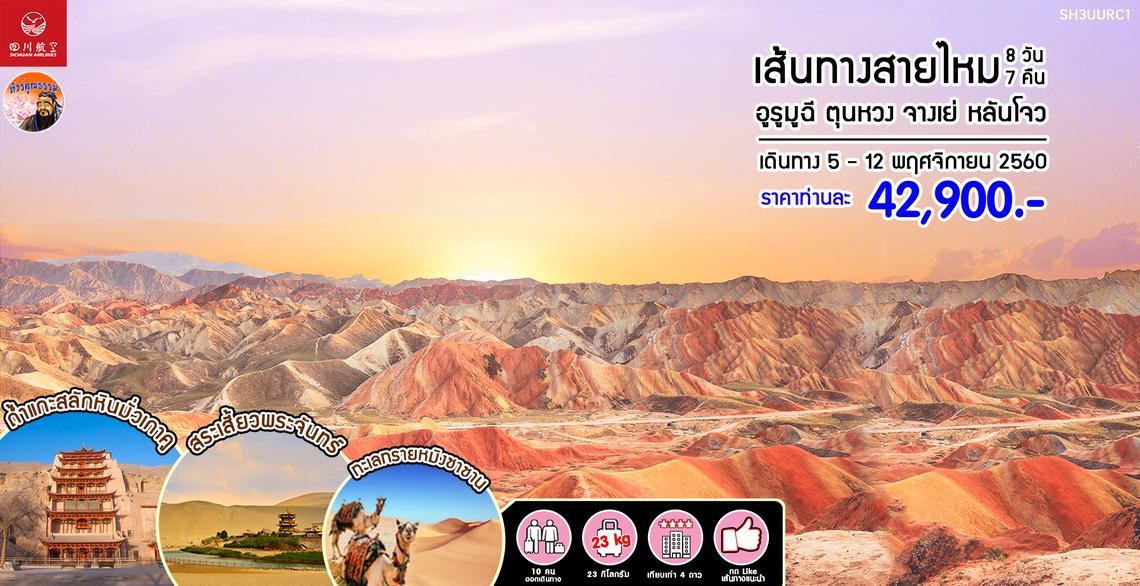 เส้นทางสายไหม อูรูมูฉี ตุนหวง จางเย่ หลันโจว 8 วัน 7 คืน (3U)