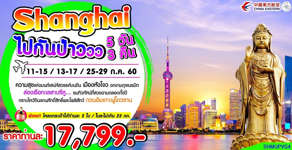 Shanghai ไปกันป่าววว 5 วัน 3 คืน (MU)