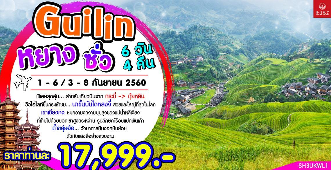 Guilin หยางซั่ว 6 วัน 4 คืน (3U)