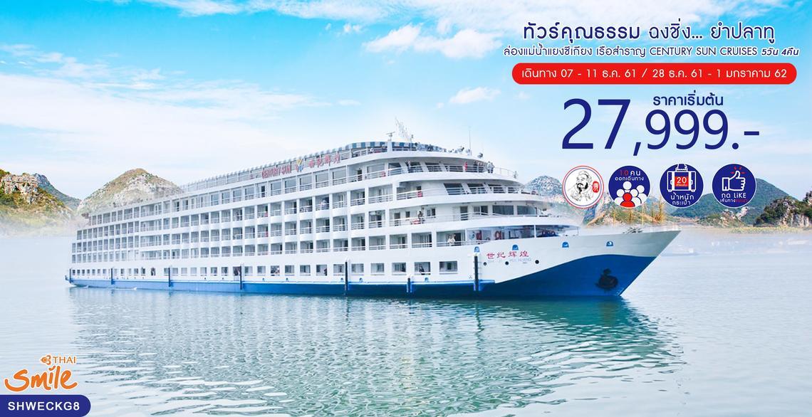 ทัวร์จีน ทัวร์คุณธรรม ทัวร์ฉงชิ่ง...ยำปลาทู ล่องแม่น้ำแยงซีเกียง เรือสำราญ CENTURY SUN CRUISE 5 วัน 4 คืน (WE)