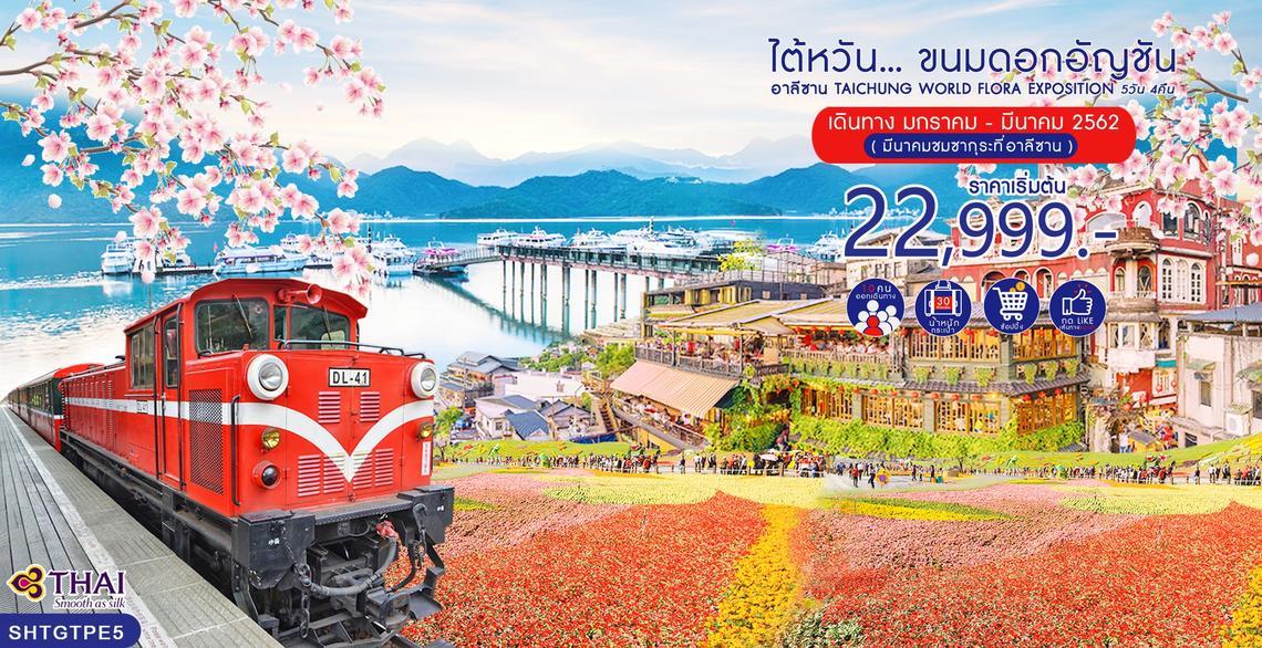 ไต้หวัน…ขนมดอกอัญชัญ อาลีซาน Taichung World Flora Exposition 5 วัน 4 คืน (TG)