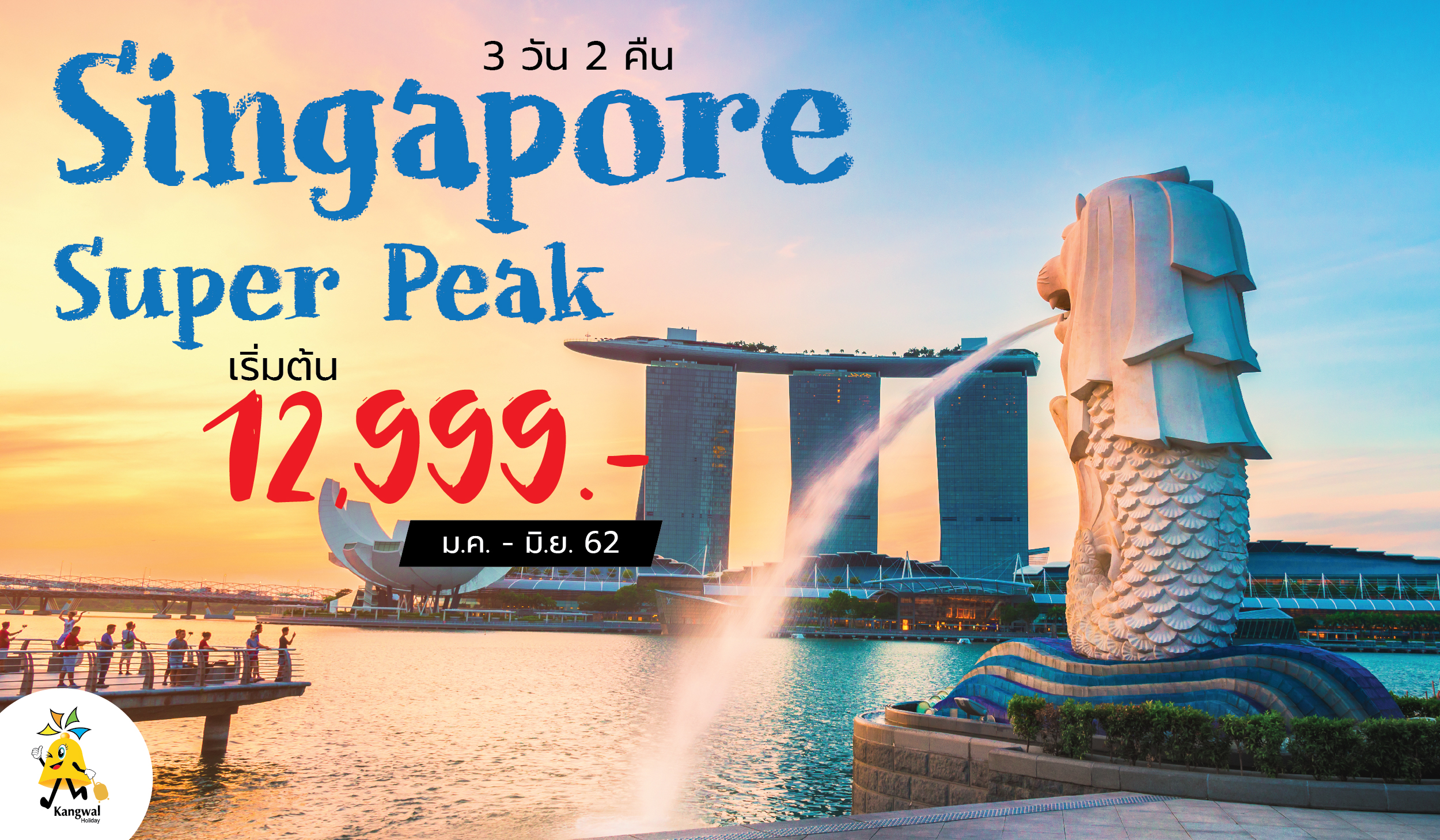 BZSIN01 SINGAPORE SUPER PEAK 3D2N BY SQ