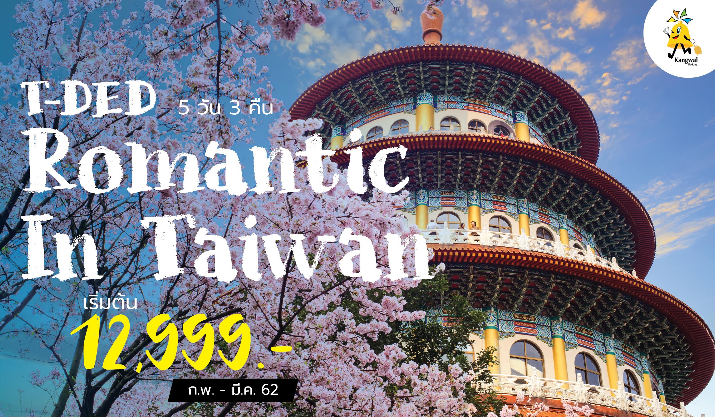 AZTPE35 T-DED ROMANTIC IN TAIWAN 5D3N BY SL  (FEB-MAR'19)