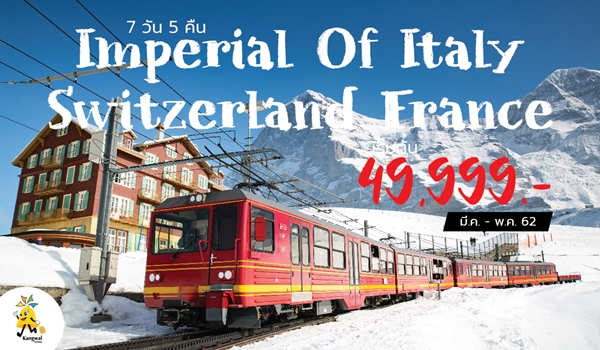 CZMXP07 IMPERIAL OF ITALY SWITZERLAND FRANCE 7D5N