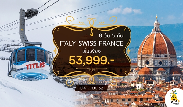 CZMXP02 EXCLUSIVE ITALY SWISS FRANCE 8D5N