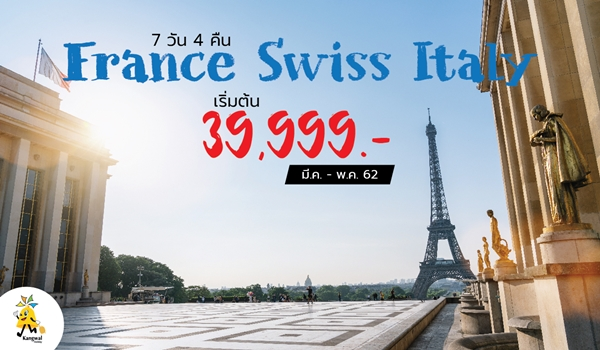 VCEURO 2.4 France Swiss Italy 7D