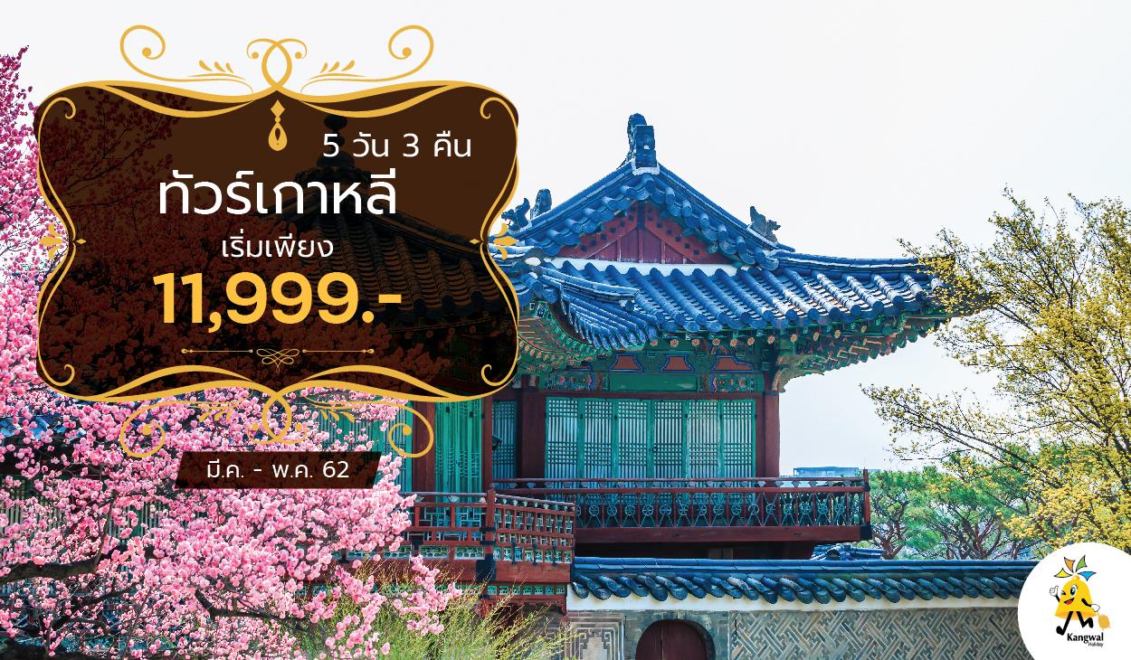 ทัวร์เกาหลี HKS-ZE53-A02 HAPPY KOREA SEORAKSAN SPRING & SUMMER 5D3N