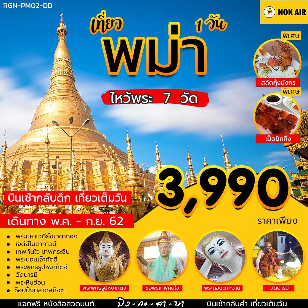 (RGN-PM02-DD) PRAY MYANMAR 1 DAYS BY DD