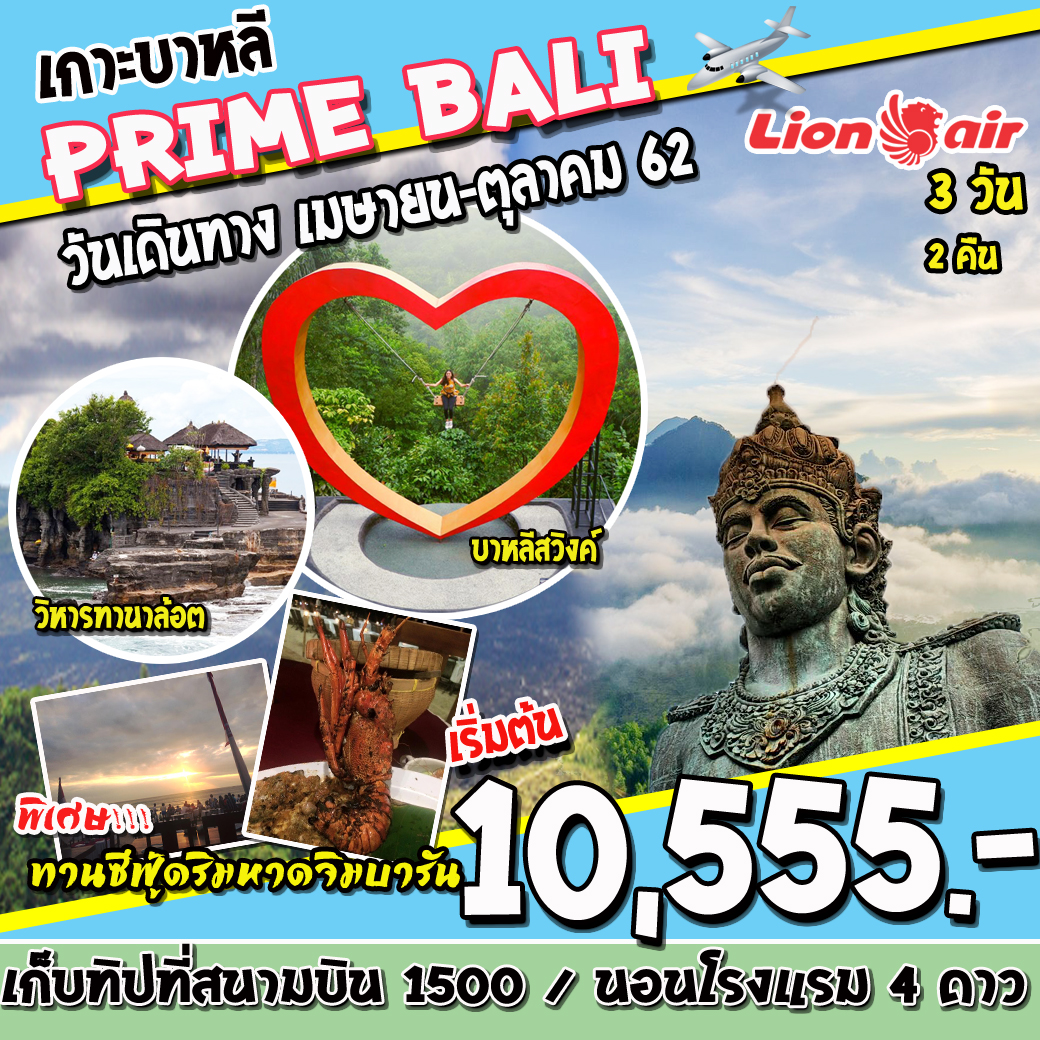 SUPERB BALI PRIME BALI 3D2N (SL) SEP-OCT 2019 เก็บทิปสนามบิน1500บาท
