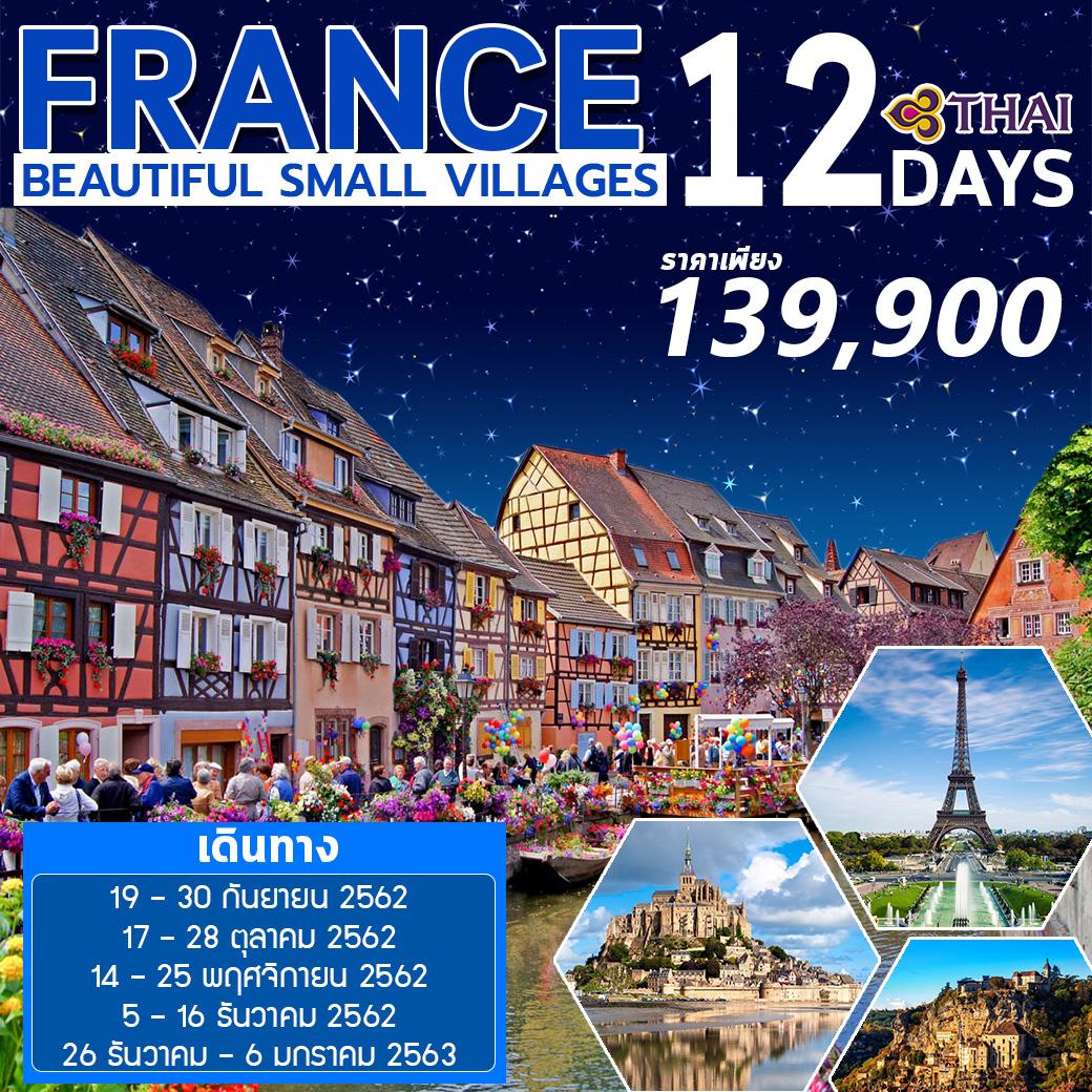 FRANCE Beautiful Small Village 12 วัน 2019 (TG)
