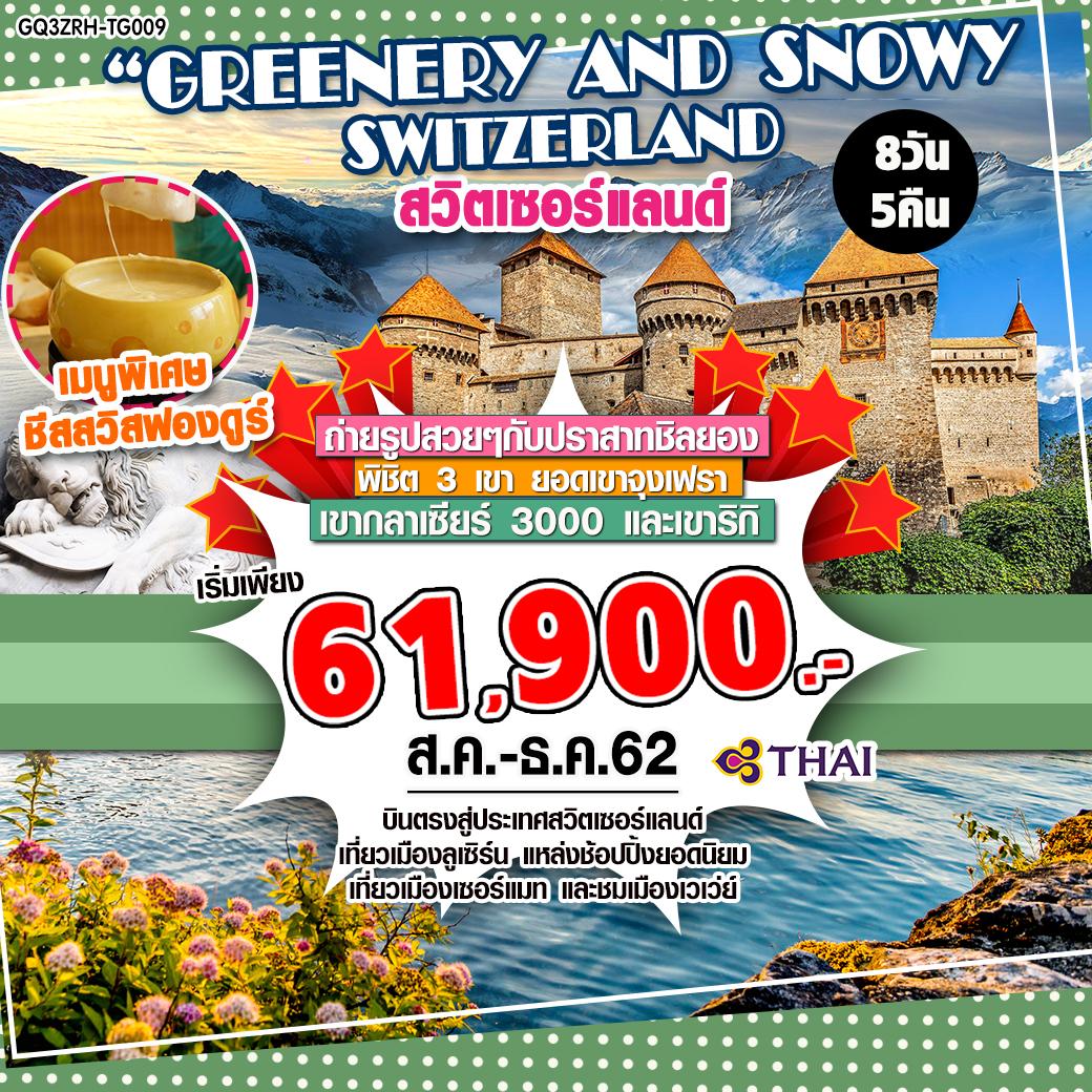 GQ3ZRH-TG009 GREENERY AND SNOWY SWITZERLAND สวิตเซอร์แลนด์ 8 วัน 5 คืน โดยสายการบินไทย (TG)