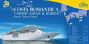 ทัวร์เรือสำราญ TOKYO – KOBE – BUSAN –SASEBO –SHINGU –TOKYO 8 DAYS 7 NIGHTS