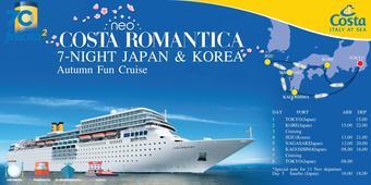 ทัวร์เรือสำราญ TOKYO- KOBE – JEJU – NAGASAKI - KAGOSHIMA – TOKYO 8 DAYS 7 NIGHTS