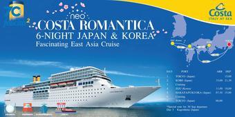 ทัวร์เรือสำราญ TOKYO – KOBE – JEJU –HAKATA/FUKUOKA - TOKYO 7 DAYS 6 NIGHTS