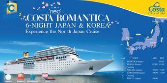 ทัวร์เรือสำราญ FUKUOKA – BUSAN – NIIGATA – HAKODATE – TOKYO 7 DAYS 6 NIGHTS