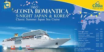 ทัวร์เรือสำราญ FUKUOKA - MAIZURU/KYOTO – KANAZAWA - SAKAIMINATO/MATSUE – BUSAN - FUKUOKA 6 DAYS 5 NIGHTS