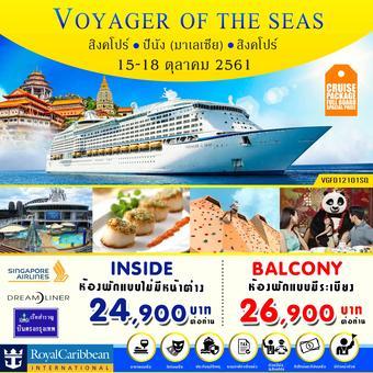 ทัวร์ล่องเรือสำราญ Voyager of the Seas เส้นทาง Singapore – Kuala  Lumpur, Port Klang(Malaysia) – Singapore 4 วัน 3 คืน