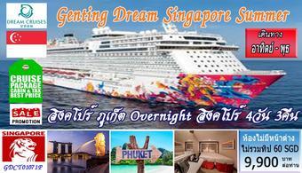 ทัวร์เรือสำราญ Dream Singapore Summer สิงคโปร์ ภูเก็ต สิงคโปร์ 4 วัน 3 คืน