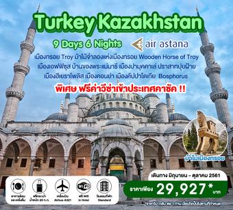 TURKEY KAZAKHSTAN
