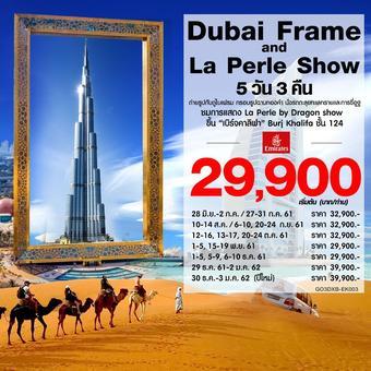 Dubai Frame and La Perle Show
