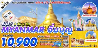EASY MYANMAR อิ่มบุญ